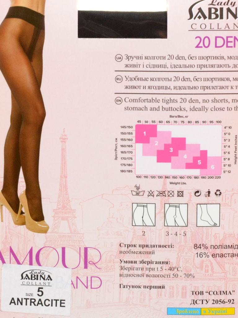 Колготки Женские капрон Amour 20 DEN 5-size antracite