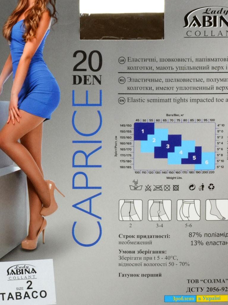 Колготки Женские капрон Caprice 20 DEN 2-size Tabaco