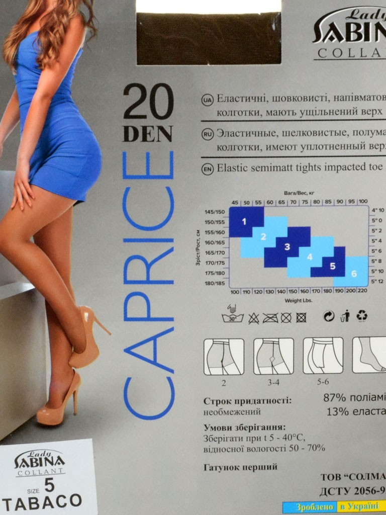 Колготки Женские капрон Caprice 20 DEN 5-size tabaco