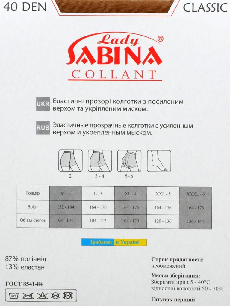 Колготки Женские капрон Sabina 40 DEN 2-size visone - фото 3