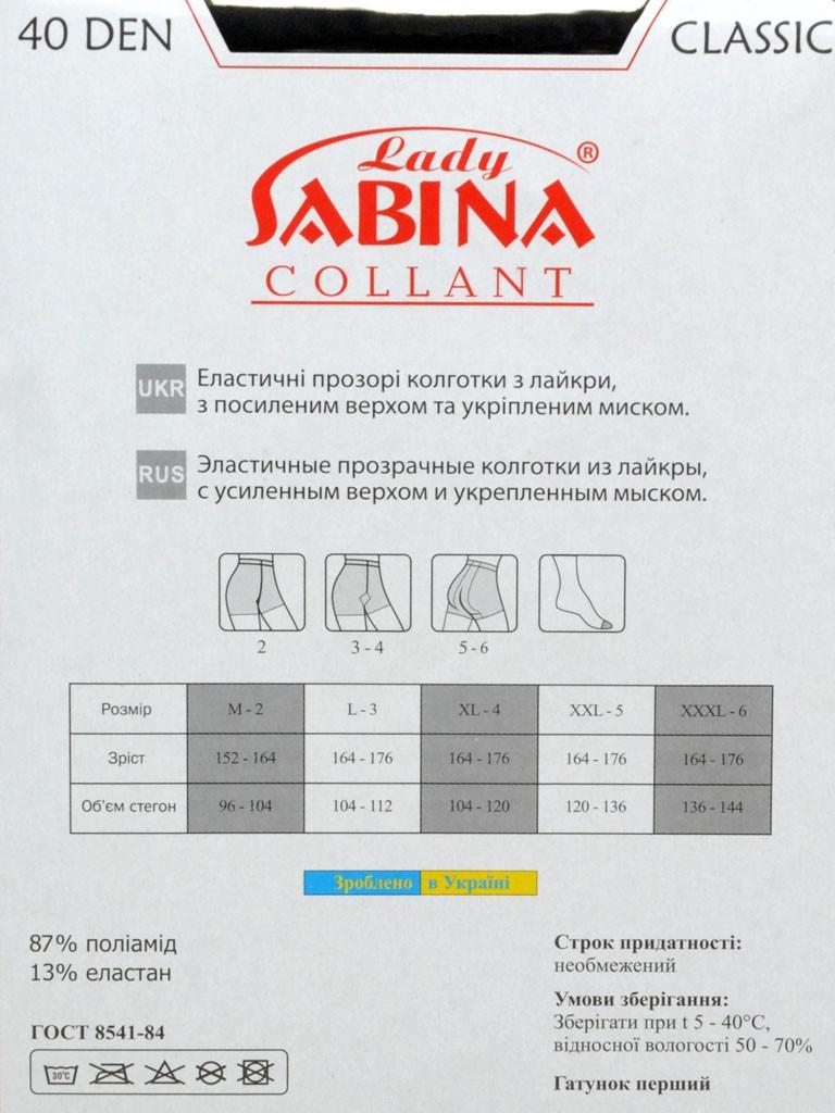 Колготки Женские капрон Sabina 40 DEN 3-size nero