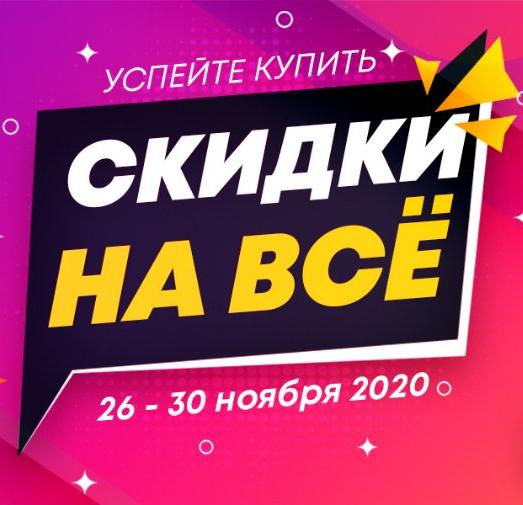 ЧЕРНАЯ ПЯТНИЦА 2020!